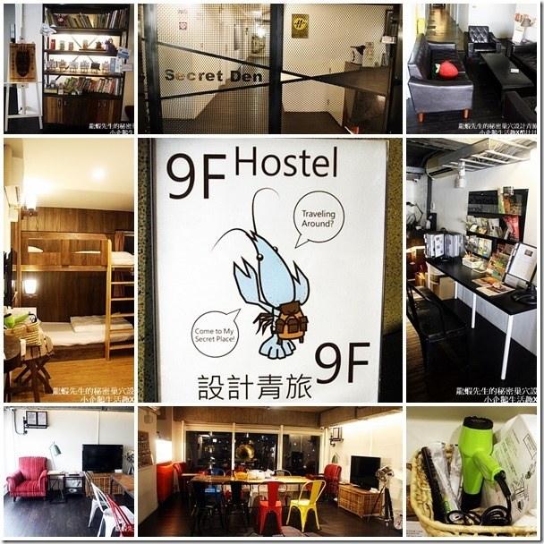 台北‧住宿|台北背包客住宿推薦 溫馨舒適的青年旅館《龍蝦先生的秘密巢穴》