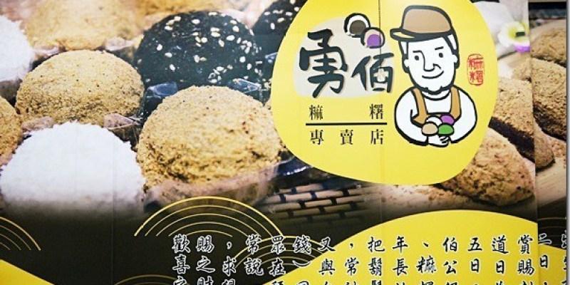 員林。美食|【勇伯麻糬專賣店】土地公最愛吃的甜點 用麻糬黏錢囉