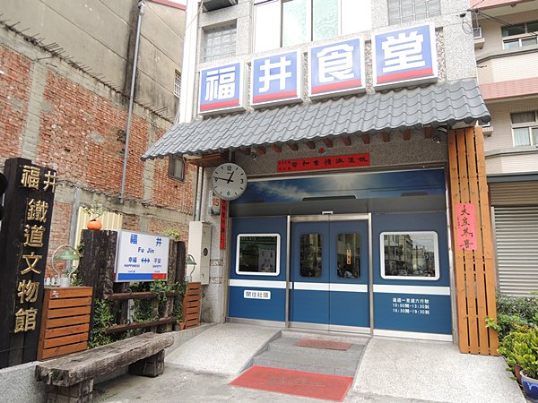 彰化‧社頭。主題餐廳|【福井食堂】搭乘通往鐵道的記憶列車