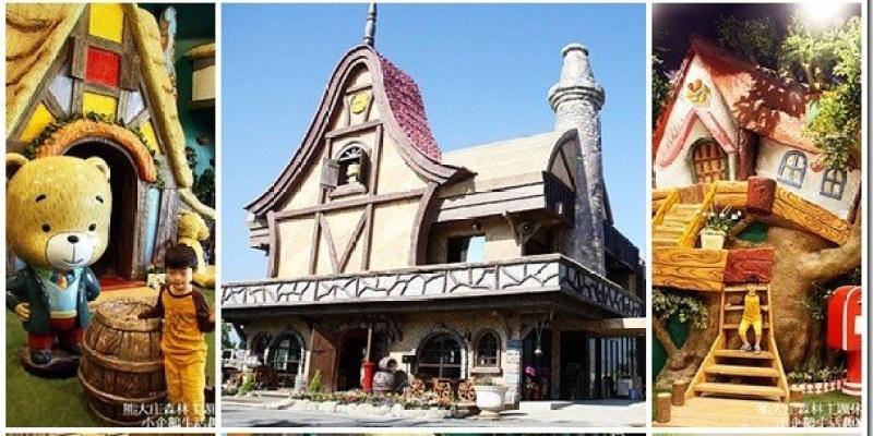 嘉義。景點|【熊大庄森林主題觀光工廠】小企鵝誤闖熊大的童話世界城堡