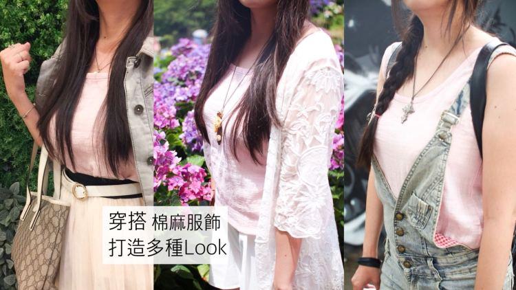 [穿搭]如何利用夏天的必備單品 透氣輕柔的棉麻服飾 穿出時尚與潮流感 打造多種Look-築棉麻服飾