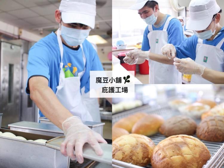 澎湖的喜憨兒烘焙屋/魔豆小舖庇護工場/高CP值的麵包、蛋糕和月餅 邀您一同獻愛心