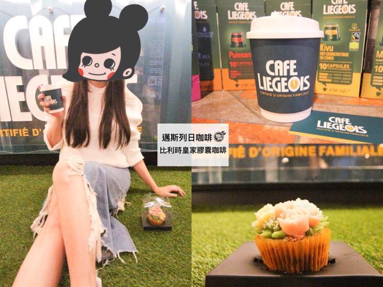 [台北信義咖啡]邁斯列日咖啡-台北特色咖啡推薦/ATT4fun貨櫃屋咖啡+來自比利時的皇家指定膠囊咖啡  慶開幕送好禮
