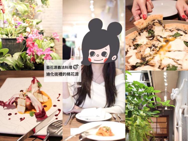 [台北大同美食]Art Garden藝花源義法料理-迪化街義法餐廳推薦/結合藝術與美食 隱身在大稻埕裡的花園餐廳