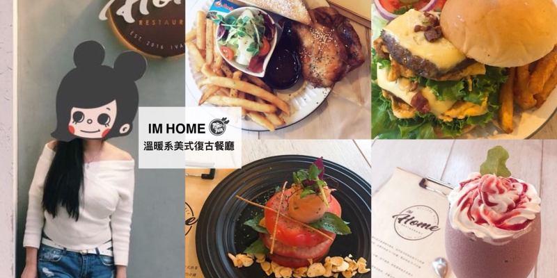 [台北大安美食] I M Home 美式餐廳-忠孝復興早午餐推薦/復古系+溫暖系的紅白小屋  隱身在東區巷弄裡的家