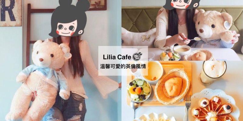 [桃園義式餐廳下午茶]PinPin&ViVi的咖啡廳浪漫小約會-最有溫度的咖啡廳Lilia Cafe