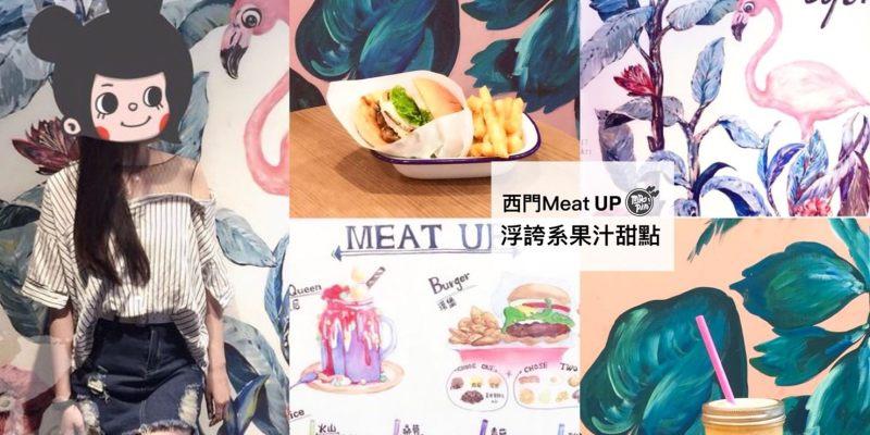 [台北萬華美式餐廳]Maet  Up西門店-西門町美式餐廳推薦/紅鶴網美咖啡廳+浮誇系甜點果汁 絕對讓你爭霸IG