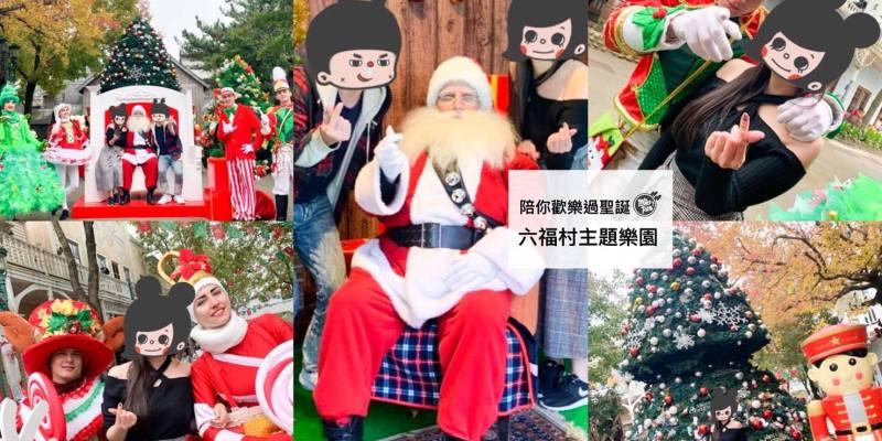 [新竹景點]六福村主題遊樂園-不可不知的聖誕景點+IG耶誕打卡熱點/夢幻雪舞大遊行+耶誕老公公見面會 陪你歡樂過聖誕