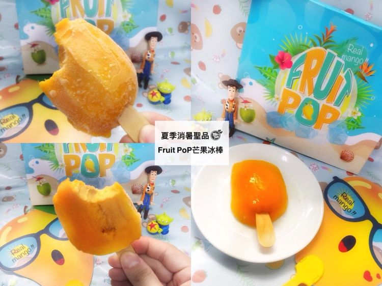 [愛文芒果冰棒]Fruit Pop愛文芒果冰棒-水果冰棒推薦/選用外銷日本芒果甜度爆表  是兼顧美味及健康的夏季消暑聖品