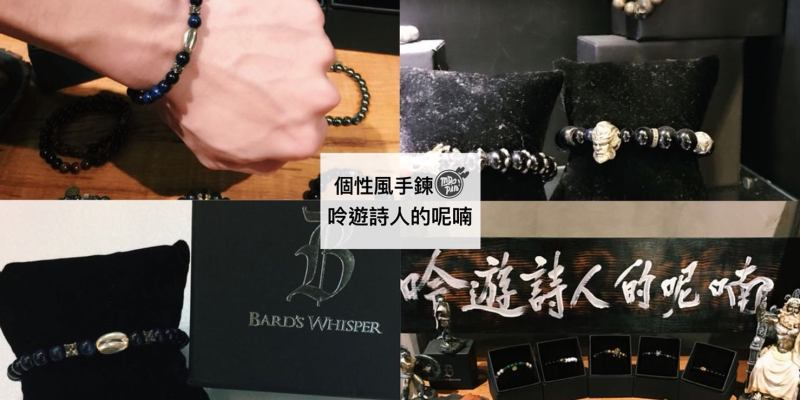 [手鍊飾品]原創個性風手鍊-吟遊詩人的呢喃/完全顛覆串珠新時尚