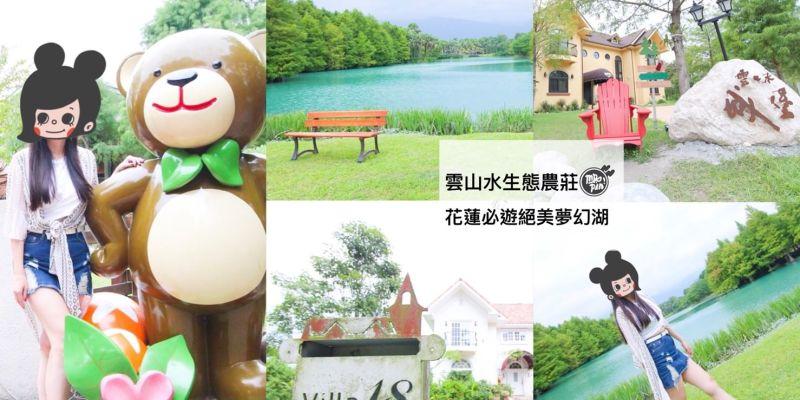 [花蓮壽豐景點]雲山水生態農莊-蒂芬妮藍夢幻湖+落羽松秘境+有熊的森林歐風民宿/絕美仙境花蓮必遊景點