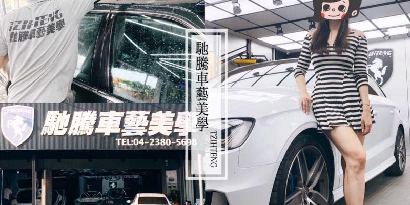 [台中洗車推薦]馳騰車藝美學-精緻洗車+汽車打蠟只要百元 高級美容保養+極致細節處理 給予愛車最貼心的呵護