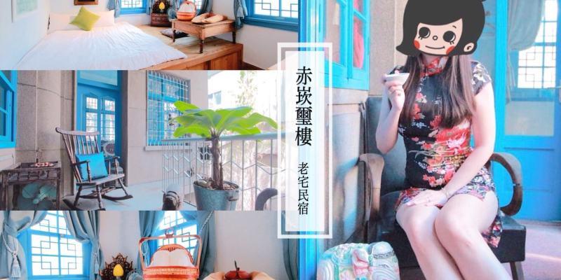[台南中西區住宿推薦]老宅洋樓特色民宿-赤崁璽樓|合法民宿134號|提供包棟與親子房 享受本土與西洋交織下的懷舊風情