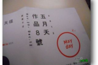 【開箱文】五月天作品8號-第二人生MayDay Second Round