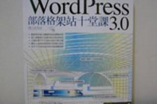 喬遷之喜--初到WordPress
