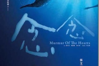 【影評】念念 Murmur Of The Hearts