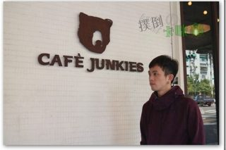 【食記】小破爛咖啡 Cafe Junkies