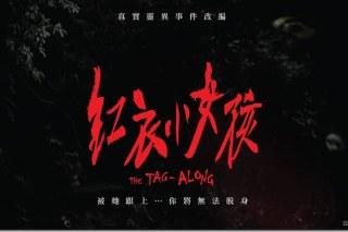 【影評】紅衣小女孩 The Tag-Along