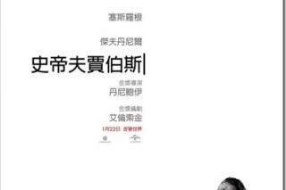【影評】史帝夫賈伯斯 Steve Jobs