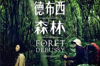 【影評】德布西森林 Forest Debussy
