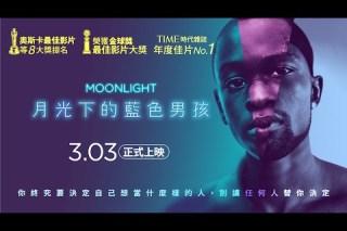 【影評】月光下的藍色男孩 Moonlight