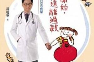 ★好書推薦:黃瑽寧醫師新作《從現在開始,帶孩子遠離過敏》