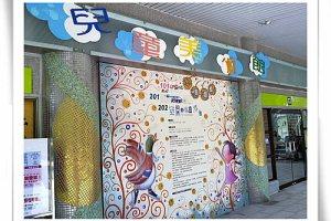 高雄市立兒童美術館一遊