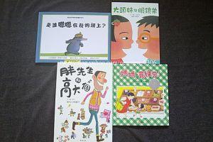 最近小雨的愛書之二【大頭妹與眼鏡弟。媽媽買綠豆。是誰嗯嗯在我的頭上?】⊕2.1ys
