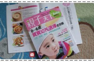 【親子天下Baby寶寶季刊2013春季號】《四季副食品專欄》多彩多滋的春季食材:綠莧菜、紅甜椒、黃楊桃