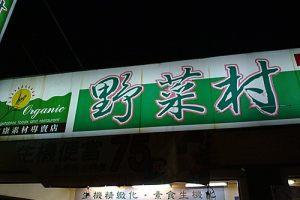 副食品之有機食材在哪兒買?