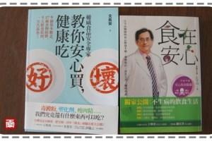 《讀書筆記》江守山醫師「食在安心」安全的砧板、鍋具、餐具如何選?