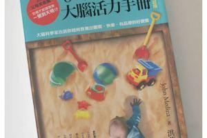 ★教養好書推薦:0~5歲寶寶大腦活力手冊(增訂版)加入好睡寶寶秘方!