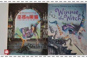★繪本推薦:巫婆與黑貓。英文繪本Winnie the Witch系列