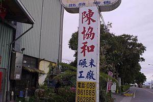 小雨兩歲生日親子遊@台東~陳協和碾米廠
