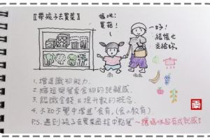 【黑白畫。黑白話】培養愛書寶寶&帶孩子去買菜