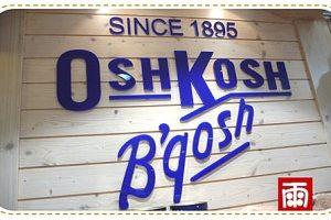 【邀約】來自美國的童裝品牌~OshKosh一日小麻豆!(下集)