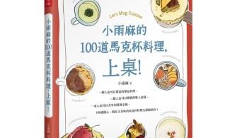 小雨麻的書二寶誕生—《小雨麻的100道馬克杯料理,上桌!》
