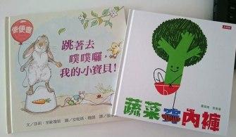 戒尿布繪本:《跳著去噗噗囉,我的小寶貝!》、《蔬菜穿內褲》∣ 2 Children's Books About Potty training