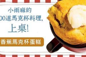 【馬克杯料理當早餐】香蕉馬克杯蛋糕∣ Banana Mug Cake