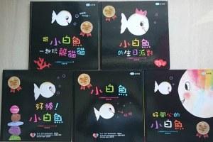 ★繪本推薦:小白魚系列。適合0-3歲孩子∣  Children's Books: Little White Fish