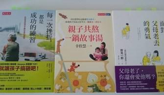 [讀書心得]親子共熬一鍋故事湯、面對父母老去的勇氣、每一次挫折,都是成功的練習∣ 3 Good Parenting Books