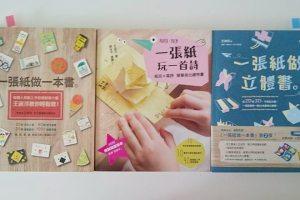 ★好書推薦:《一張紙玩一首詩》晨光媽媽、PG媽媽必備工具書∣ Good Book Series: How To Make a Book From One Piece of Paper