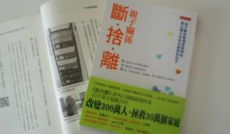 好書分享:山下英子《親子關係斷捨離》New book about Yamashita Hideko Danshari