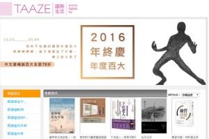 《小雨麻的副食品全紀錄》入圍TAAZE讀冊生活2016年度百大RainyMom's babyfood note is nominated for TAAZE 2016 TOP100