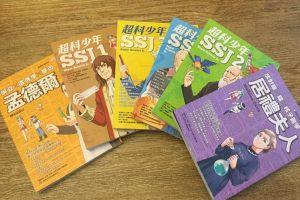 童書推薦:讓小雨手不釋卷的超科少年Good Children's Books: Super Science Jr.