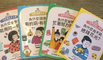 晚安童書-理財小達人系列Good Children's Books: Money Works