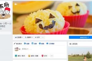 公告:小雨麻的臉書僅此一家,別無分號 About RainyMom's FB
