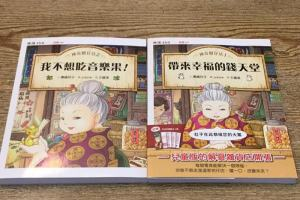 晚安童書。神奇柑仔店系列Good Books for Children: A Magic Grocery Store