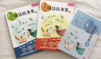 童書推薦:晨讀10分鐘.成語故事集 Chengyu Stories/Chinese Idioms