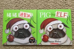 晚安繪本-豬豬過聖誕(中英文版豬豬一起拍張照)